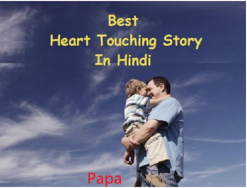 best-heart-touching-story-in-hindi