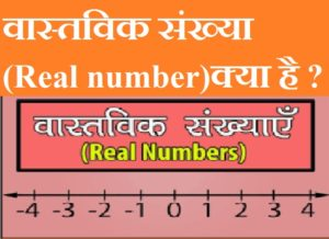 real number